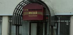 Историко-краеведческий музей «Красная Поляна»