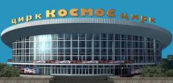 Цирк в Донецке