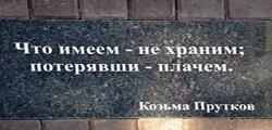 Сквер Козьмы Пруткова