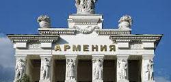 Павильон «Армения»