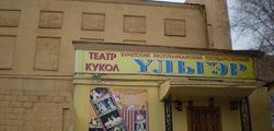 Театр кукол «Ульгэр»