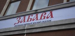 Музей сказок «Забава»