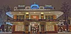 Новая опера в Москве