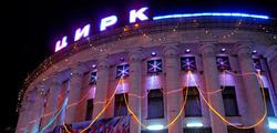 Цирк в Киеве