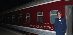 Скорый поезд «Восток»: Москва — Пекин