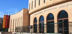 Институт исламского искусства имени Майера
