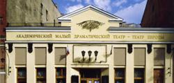 Малый драматический театр Санкт-Петербурга