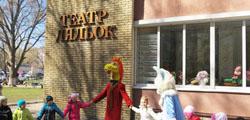 Днепровский городской театр кукол