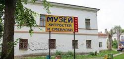 Музей хитрости и смекалки в Переславле-Залесском