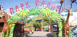 Парк «Малибу» в Архипо-Осиповке