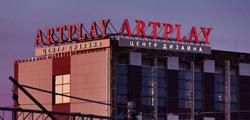 Центр дизайна ArtPlay