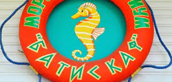Аквариум «Батискаф» в Анапе