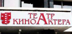 Театр-студия Киноактера в Минске