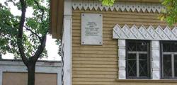 Мемориальный музей А. С. Попова в Кронштадте