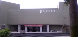 Музей изобразительных искусств провинции Гуандун