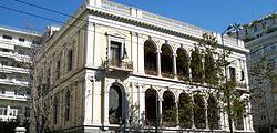 Афинский музей нумизматики